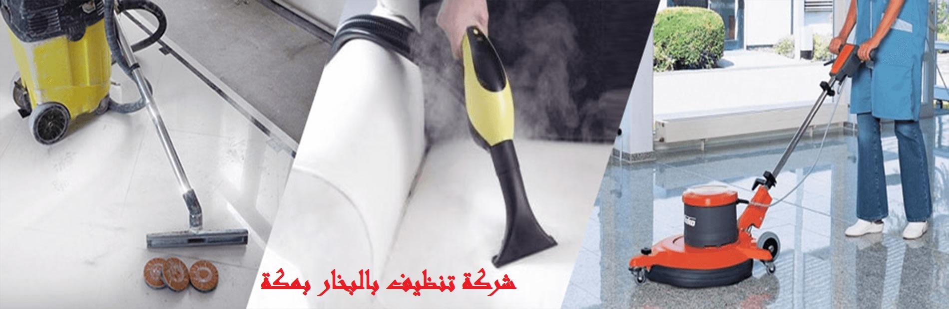 شركة تنظيف بالبخار بمكة