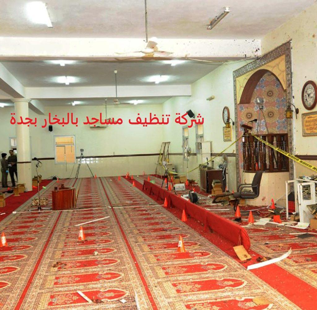 شركة تنظيف مساجد بالبخار بجدة