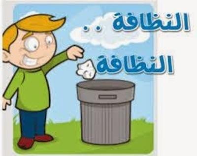 فوائد النظافة
