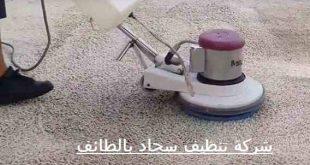 شركة تنظيف سجاد بالبخار بالطائف