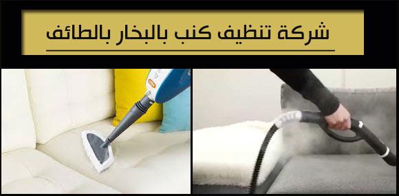 شركة تنظيف كنب بالبخار بالطائف