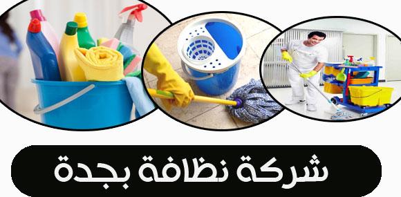 ارخص شركة نظافة بجدة