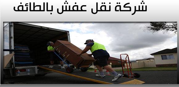 ارخص شركة نقل عفش بالطائف