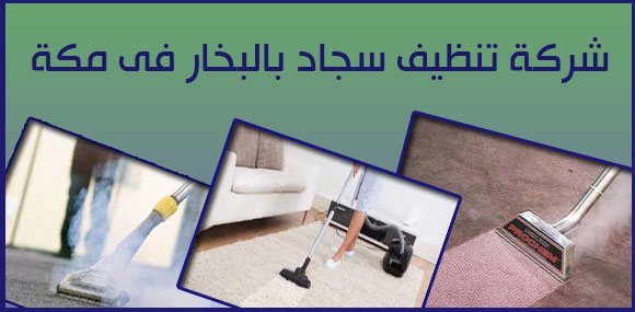 ارخص شركة تنظيف سجاد بالبخار في مكة