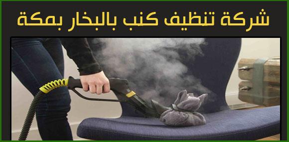 شركة تنظيف كنب بالبخار بمكة