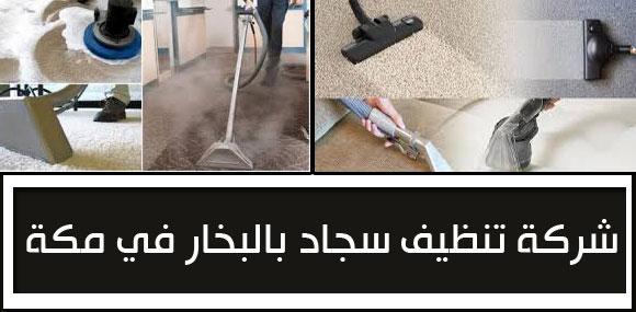 ارخص شركة تنظيف مجالس بالبخار بمكة